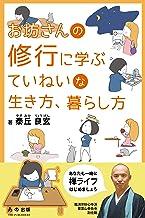 表紙: お坊さんの修行に学ぶていねいな生き方、暮らし方   泰丘良玄