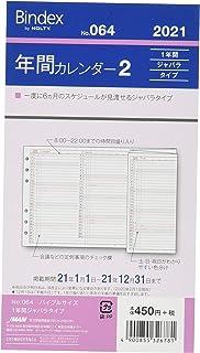 能率 バインデックス 手帳 リフィル 2021年 バイブル 年間カレンダー 1年間ジャバラ 064 (2021年 1月始まり)