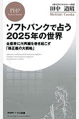 ソフトバンクで占う2025年の世界 全産業に大再編を巻き起こす「孫正義の大戦略」 (PHPビジネス新書) Kindle版