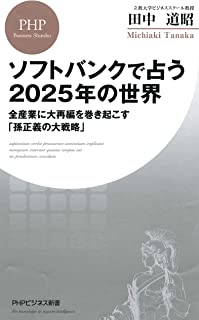 ソフトバンクで占う2025年の世界 全産業に大再編を巻き起こす「孫正義の大戦略」 (PHPビジネス新書)...