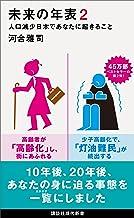 表紙: 未来の年表2 人口減少日本であなたに起きること (講談社現代新書) | 河合雅司