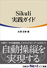 表紙: Sikuli実践ガイド(日経BP Next ICT選書) | 大澤 文孝