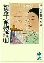 表紙: 新・平家物語(五) (吉川英治歴史時代文庫) | 吉川英治