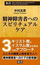 Spiritual Care for People with Mental Illness: Three Approaches from Christianity and Islam (Japanese Edition)
