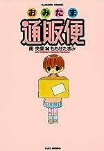 おみたま通販便 (1) (バンブーコミックス MOMOセレクション)