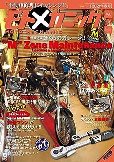 モトメカニック Vol.6 2021年3月号 [雑誌]