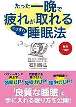 表紙: 【無料小冊子】たった一晩で疲れが取れるぐっすり睡眠法   石川泰弘