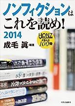 表紙: ノンフィクションはこれを読め! 2014 - HONZが選んだ100冊 | 成毛眞
