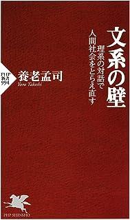 文系の壁 理系の対話で人間社会をとらえ直す (PHP新書)