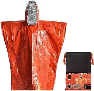 サンウエイ 防災用品 非常用 アルミシート (カサカサ音が少ない 静音) 防水 携帯 ポーチ入 オレンジ ポンチョ タイプ ST-53