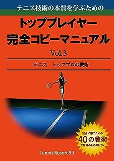 テニストッププロの戦術 トッププレイヤー完全コピーマニュアル