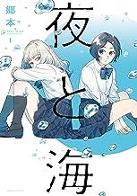 表紙: 夜と海 1巻 (ラバココミックス) | 郷本