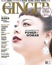 表紙: GINGER[ジンジャー] 2020年10月号[雑誌] | 幻冬舎