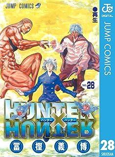 HUNTER×HUNTER モノクロ版 28 (ジャンプコミックスDIGITAL)