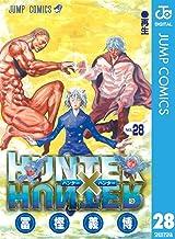 表紙: HUNTER×HUNTER モノクロ版 28 (ジャンプコミックスDIGITAL) | 冨樫義博