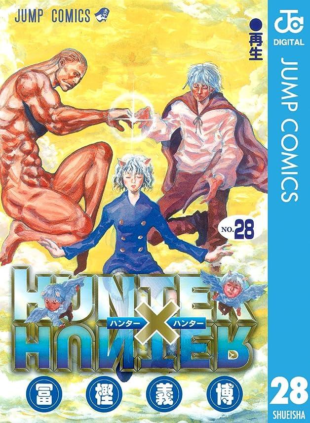 イディオムトリップ本質的ではないHUNTER×HUNTER モノクロ版 28 (ジャンプコミックスDIGITAL)