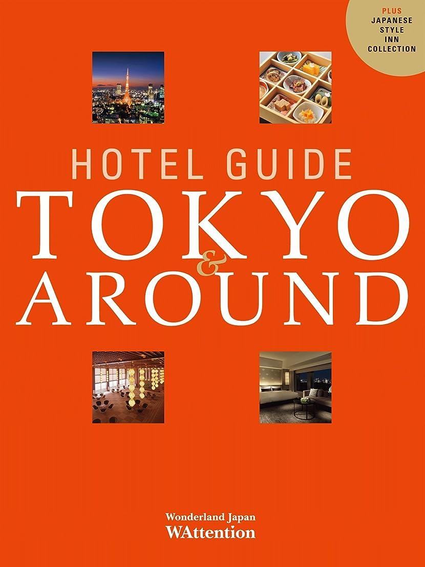 救援重要性アクチュエータHOTEL GUIDE TOKYO&AROUND