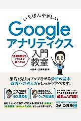いちばんやさしい Googleアナリティクス 入門教室 Kindle版
