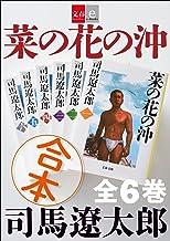 表紙: 合本 菜の花の沖【文春e-Books】 | 司馬遼太郎