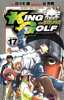 KING GOLF(17) (少年サンデーコミックス)