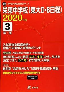 栄東中学校(東大II・B日程)  2020年度用 《過去3年分収録》 (中学別入試問題シリーズ Q10)