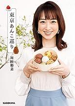 表紙: 東京あんこ巡り | 川田 裕美