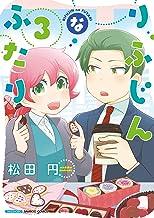 表紙: りふじんなふたり 3巻 (バンブーコミックス) | 松田円