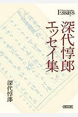 深代惇郎エッセイ集 (朝日文庫) Kindle版