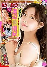 ヤングチャンピオン 2020年3号 [雑誌]