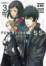 表紙: PSYCHO-PASS サイコパス Sinners of the System「Case.3 恩讐の彼方に__」 (ブレイドコミックス) | サイコパス製作委員会