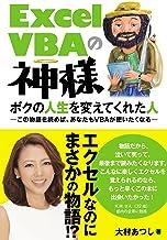表紙: Excel VBAの神様 ボクの人生を変えてくれた人 | 大村あつし