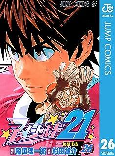 アイシールド21 26 (ジャンプコミックスDIGITAL)