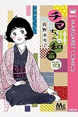 チマちゃんの和箪笥 (マーガレットコミックスDIGITAL) Kindle版