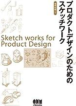 表紙: プロダクトデザインのためのスケッチワーク | 増成和敏