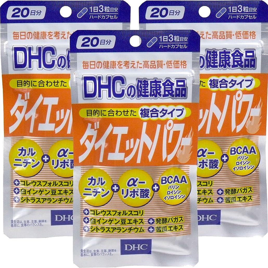 アラバマ補償褐色DHC ダイエットパワー 20日分 60粒 ×3個セット