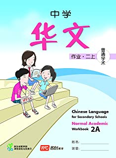 Chinese Language Workbook 2A for Secondary Schools (CLSS) (NA)