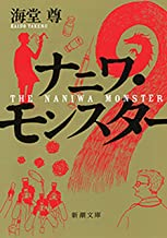 表紙: ナニワ・モンスター(新潮文庫)【電子特典付き】 | 海堂尊