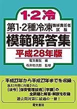 表紙: 第1・2種冷凍機械責任者試験模範解答集 平成28年版 | 電気書院