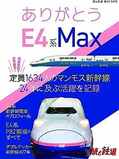 旅と鉄道2021年増刊10月号 ありがとうE4系Max (旅と鉄道増刊号)