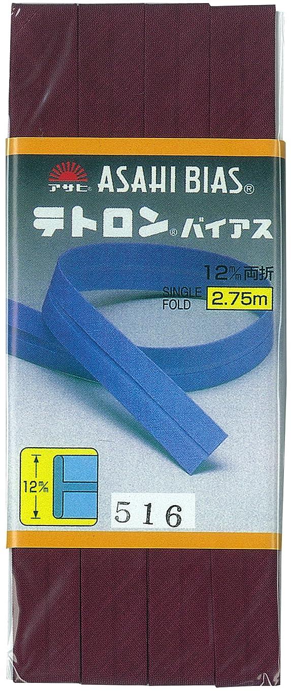 評決書く昆虫を見るアサヒ バイアステープ テトロンバイアス 両折 12mm巾×2.75m巻 Col.516