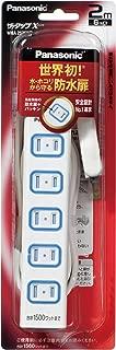パナソニック(Panasonic)ザ・タップX6コ口2mコードホワイト WHA2526WP