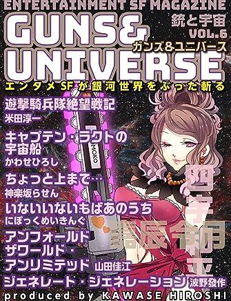 銃と宇宙 GUNS&UNIVERSE  06