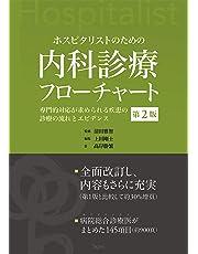ホスピタリストのための内科診療フローチャート 第2版―専門的対応が求められる疾患の診療の流れとエビデンス―