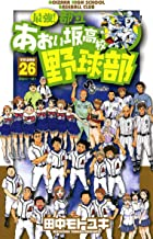 表紙: 最強!都立あおい坂高校野球部(26) (少年サンデーコミックス) | 田中モトユキ