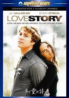 ある愛の詩 [DVD]