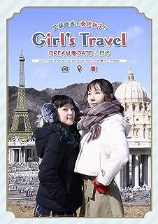 【Amazon.co.jp限定】工藤晴香と秦佐和子のGirl's Travel~DREAM DATE in 日光~(初回限定盤)(オリジナル特典ブロマイド(Amazon Ver...