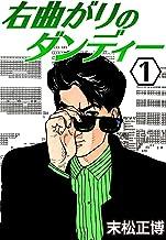 表紙: 右曲がりのダンディー1 | 末松 正博
