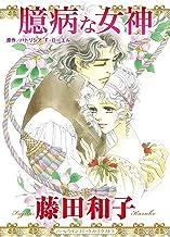 臆病な女神 (ハーレクインコミックス・エクストラ)