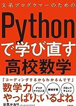 表紙: 文系プログラマーのためのPythonで学び直す高校数学   谷尻かおり(メディックエンジニアリング)