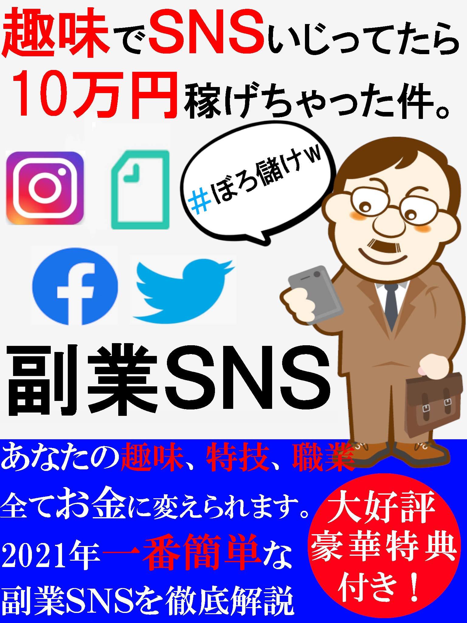 syumidesnsizittetarazyumannenkasegetyattakenhukugyousns (Japanese Edition)